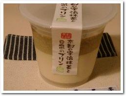 宇治抹茶と豆腐のプリン